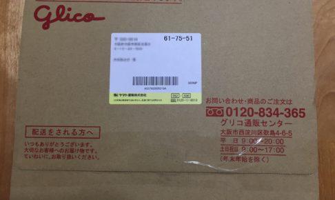 ポスカガムの取扱店はどこ? | 江崎グリコからから販売されているポスカガムについて取扱店や詳細を徹底解説しています!!