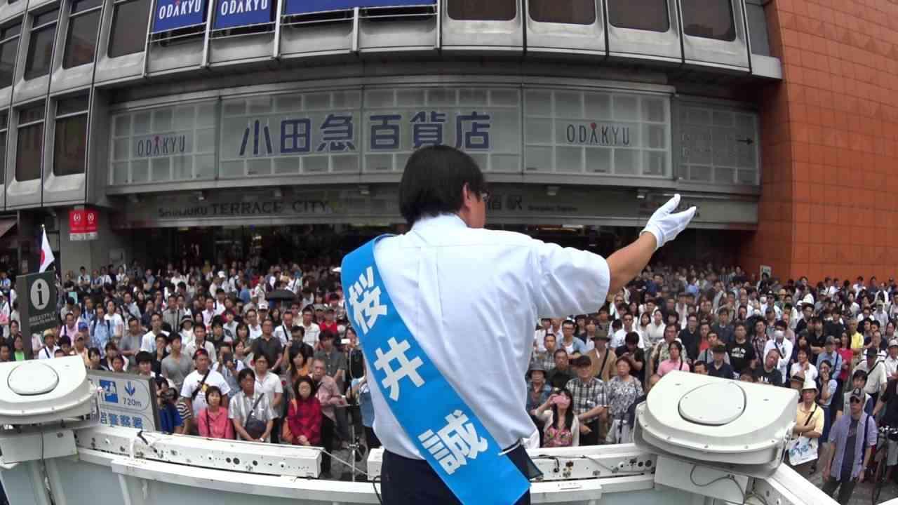28.7.23【桜井誠 候補】東京都知事選 街頭演説in新宿駅西口 - YouTube