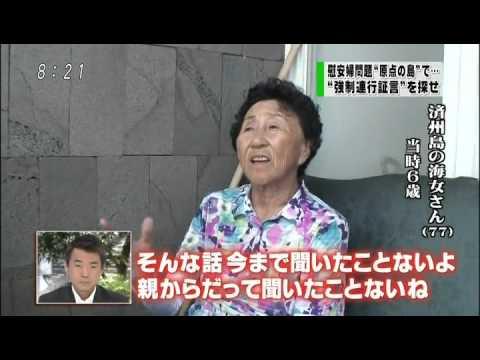 吉田「従軍慰安婦」 済州島現地取材 - YouTube
