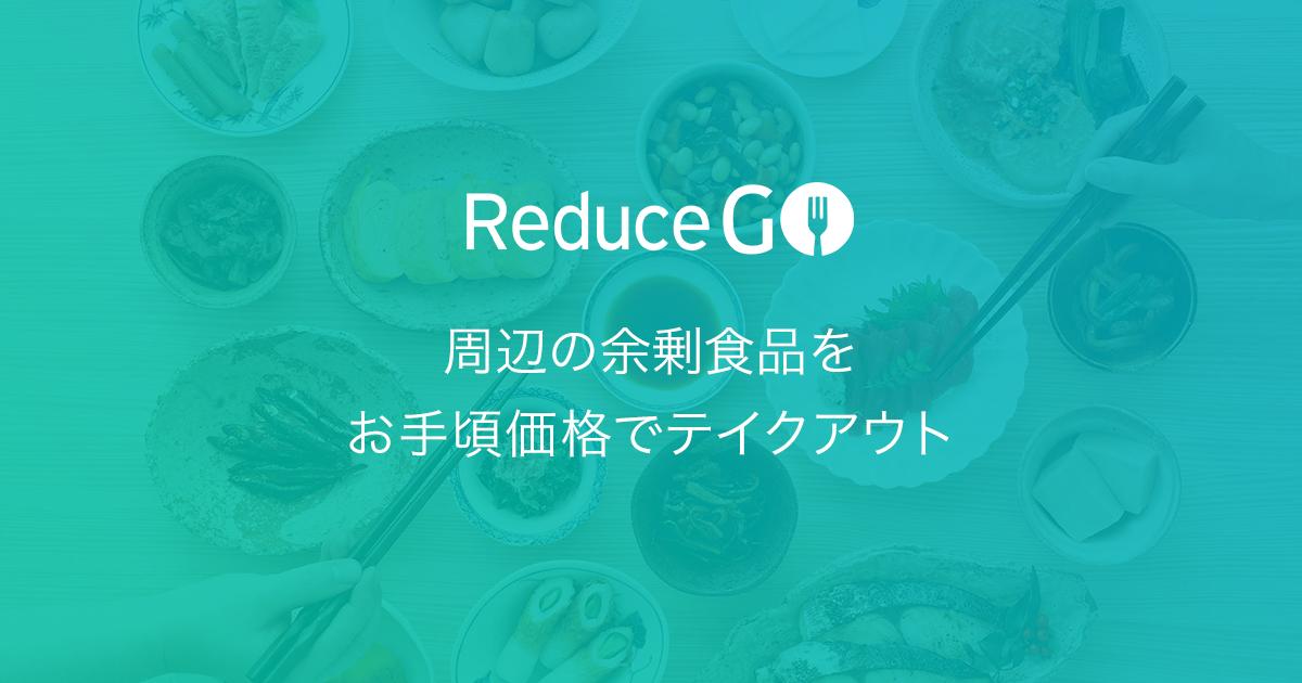 Reduce GO - 周辺の余剰食品をお手頃定額でテイクアウト