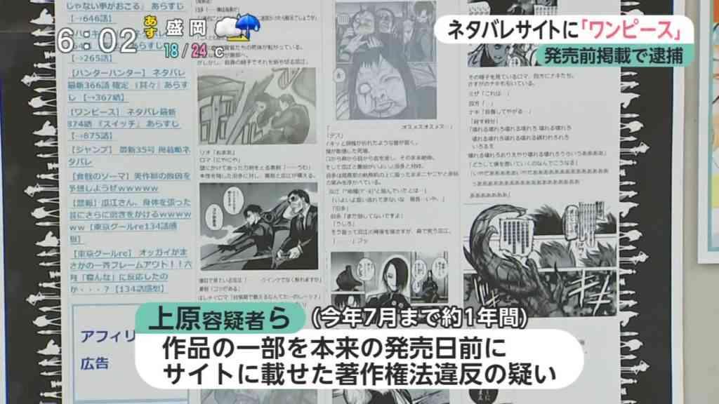 漫画の「ネタバレサイト」で初の逮捕者、3億円以上の広告収入稼いでいた男女5人