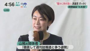 【速報】民進・山尾志桜里ブチギレ「徹底的に文春と争う!!」 | 保守速報
