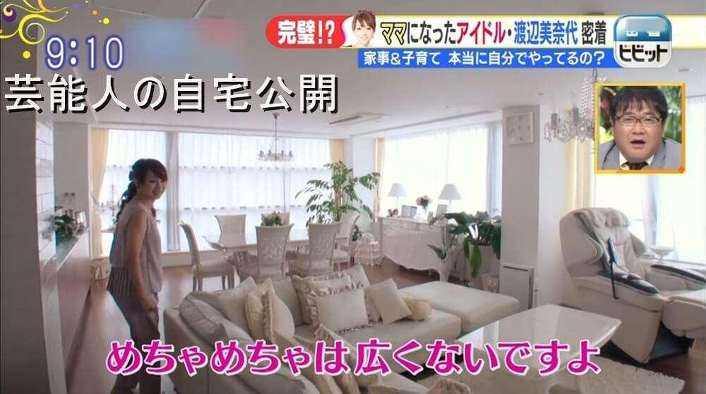 【芸能人の自宅】渡辺美奈代さんのセレブ自宅【画像あり】