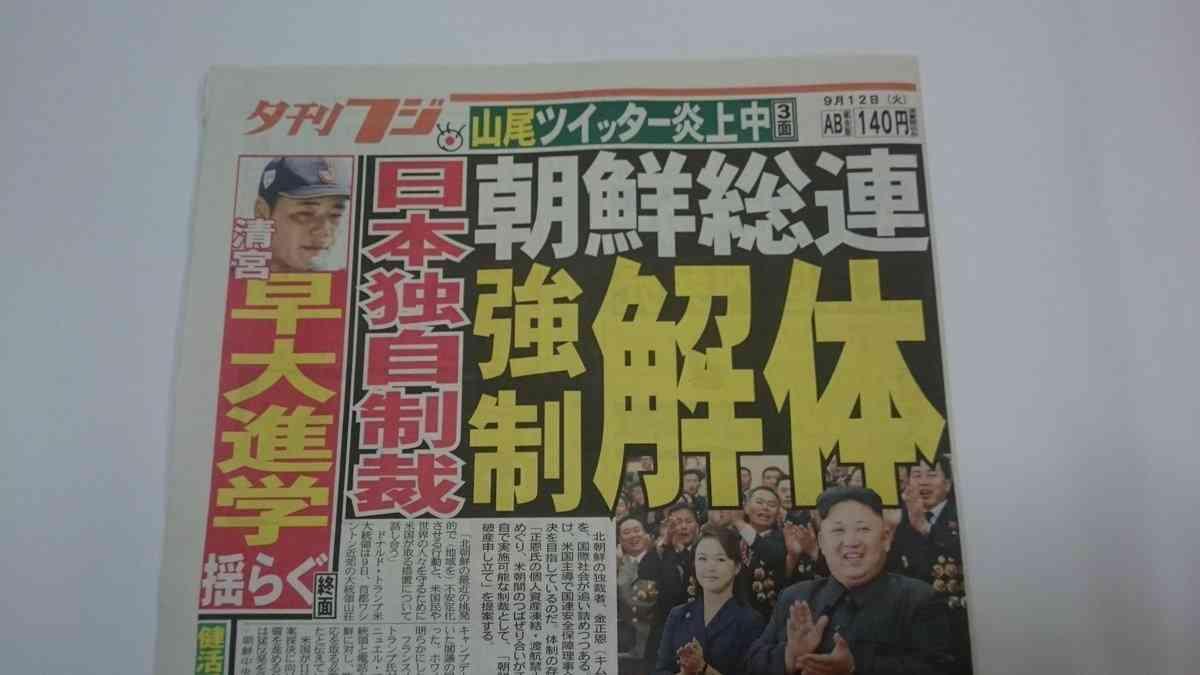 日本の独自制裁に「朝鮮総連強制解体」の要望書を提出 加藤健代表「幹部をがんじがらめに」~ネットの反応「反日を一切隠さない敵国の工作機関だしな」「いくら国連決議しても肝心の日本がこれじゃなぁ」 | アノニマスポスト