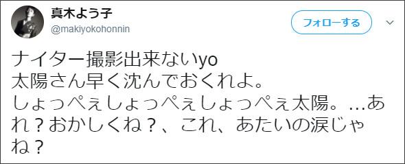 真木よう子主演「セシルのもくろみ」最終回は4・3%…2ケタ届かず終了