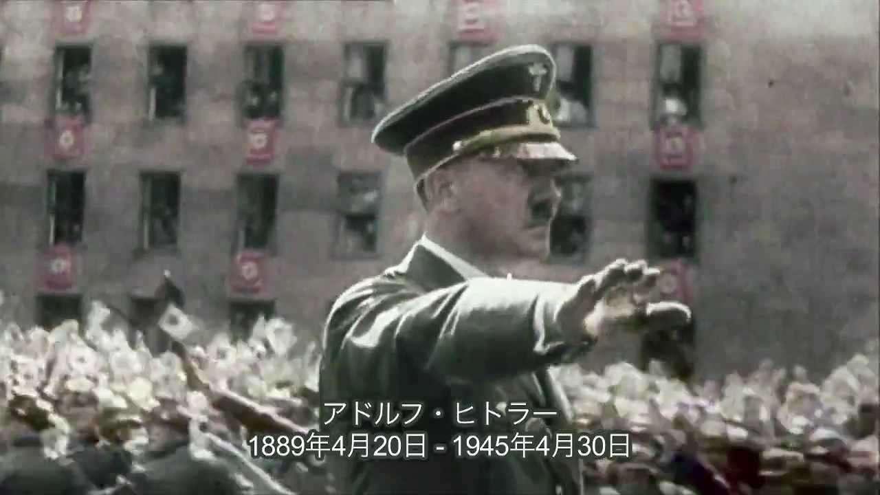 大日本帝国 ドイツ イタリア 枢軸国の敗戦 ....パリは燃えているか - YouTube