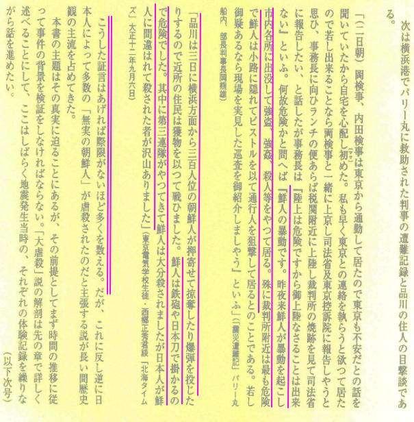 関東大震災「慰霊の日」、騒然…朝鮮人ら追悼式典と疑義を唱える慰霊祭