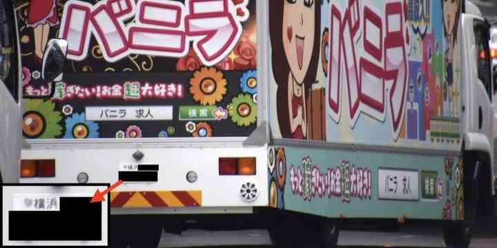 「バーニラ」と子どもが歌い出し親は困惑…東京都条例の「抜け道」を走るアドトラック