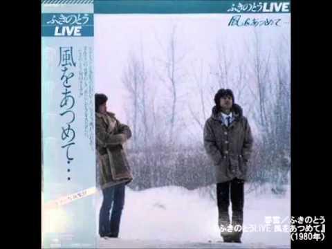 ふきのとう/春雷 『LIVE 風をあつめて』(1980年)  ♪再生第2位..:*・☆彡 - YouTube