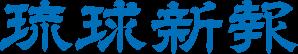 伊良部大橋から男性転落死 宮古島 - 琉球新報 - 沖縄の新聞、地域のニュース