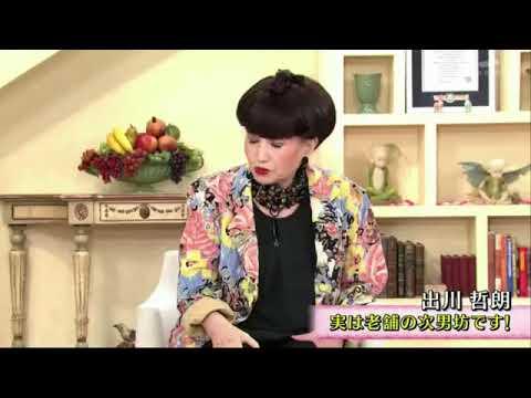 徹子の部屋   170908   出川哲朗  HD - YouTube