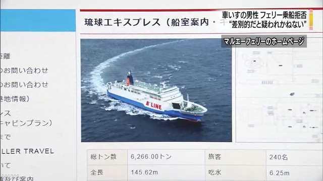 電動車いすの男性フェリー乗れず 沖縄県調整委が改善求める | NHKニュース