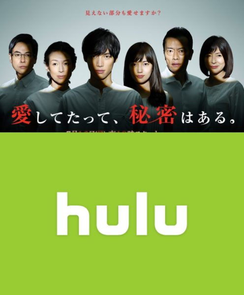 日テレドラマ「愛してたって、秘密はある。」最終回はHuluで配信 批判が殺到