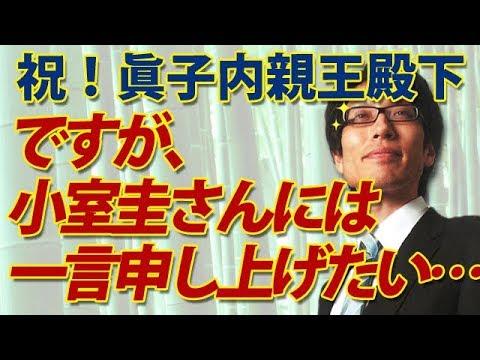 祝、眞子内親王殿下。竹田恒泰から小室さんにひと言・・・|竹田恒泰チャンネル - YouTube