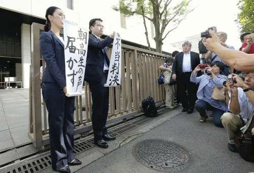 高校の授業料無償化 朝鮮学校の除外は適法と東京地裁が認めて請求を棄却 - ライブドアニュース
