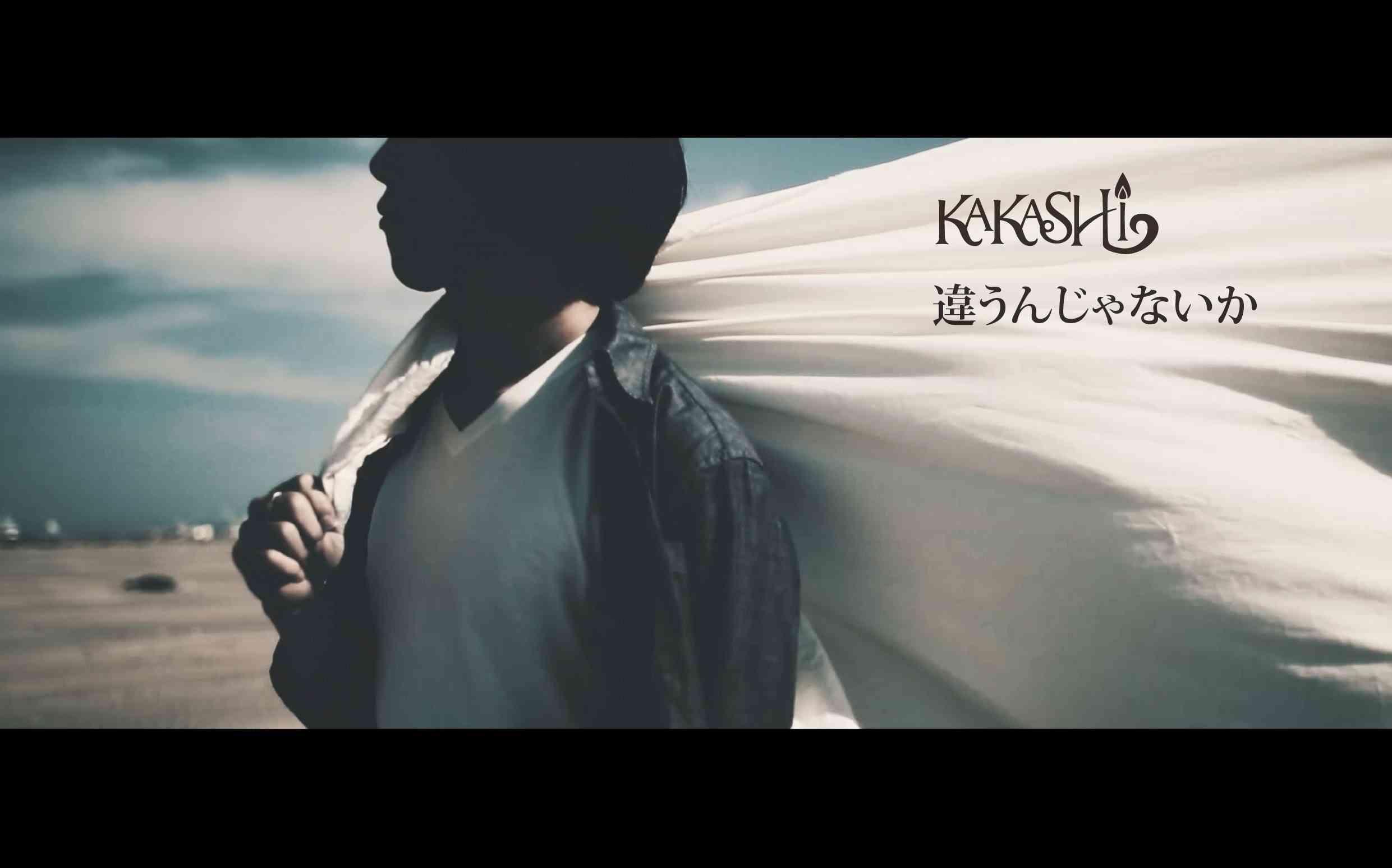KAKASHI -違うんじゃないか- 【Music Video】 - YouTube