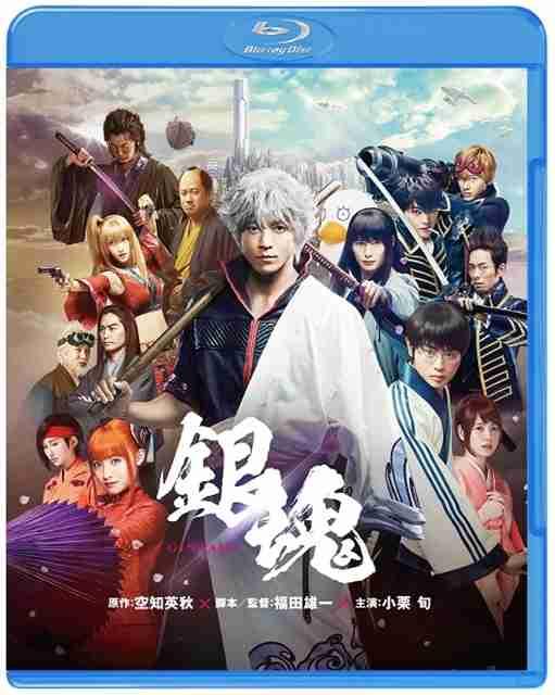 実写映画「銀魂」のBD&DVDが11月発売 小栗旬・菅田将暉・橋本環奈のコメント動画公開