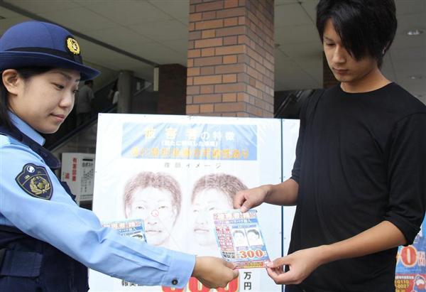 「被害者特定ないとスタートラインに立てない」 琵琶湖バラバラ殺人事件で情報提供呼びかけ 特別報奨金事件に再指定 - 産経WEST