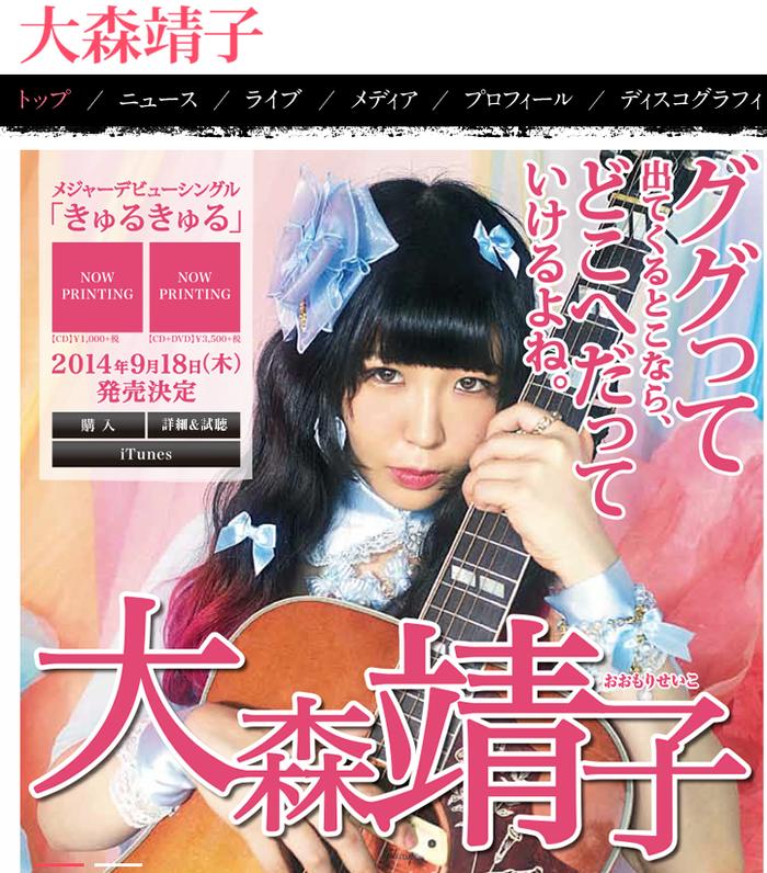 アーティスト・大森靖子、ライブ中にファンとキスしたり「私の旦那とヤッたアイドルが今日いる」と衝撃発言