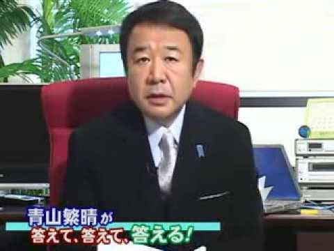 【青山繁晴】 国民の声凸!! - YouTube