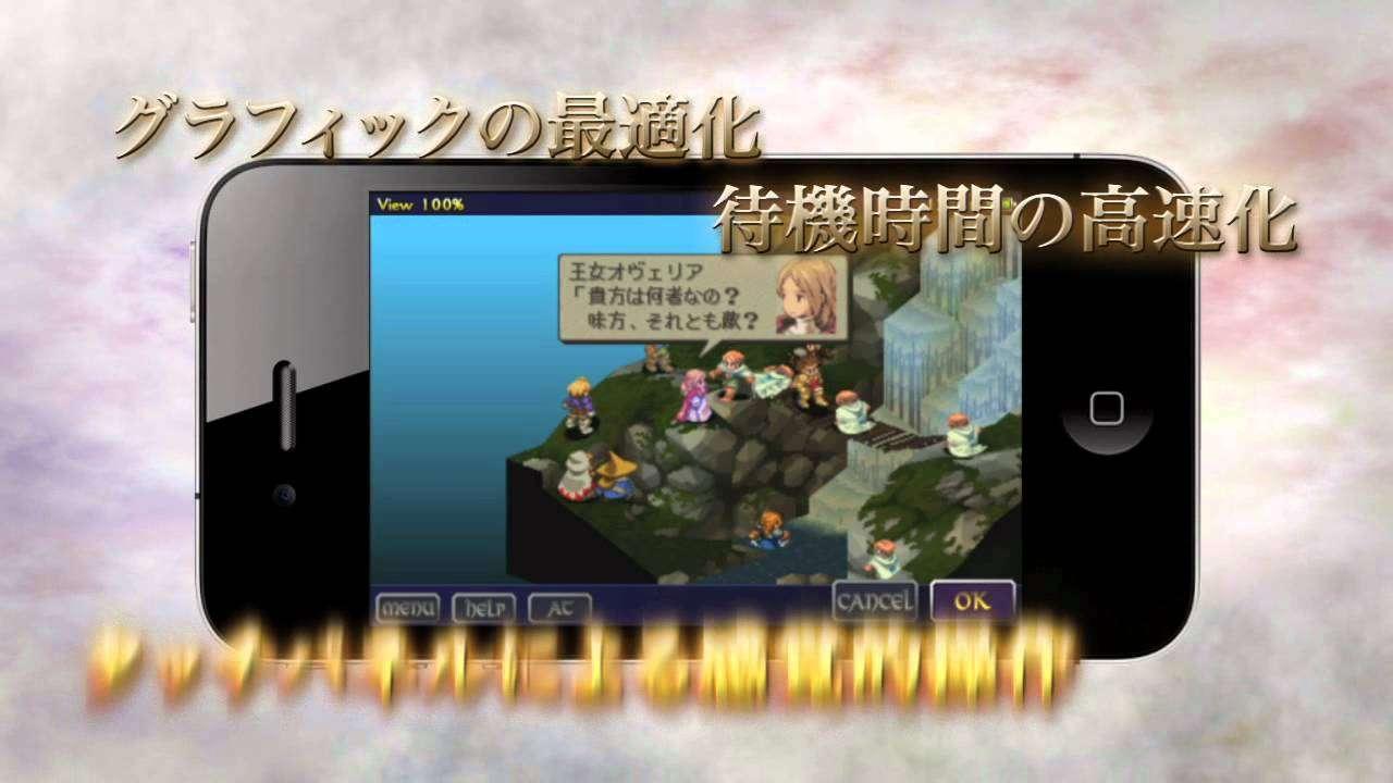 ファイナルファンタジータクティクス 獅子戦争 (for iPhone) Launch Trailer - YouTube