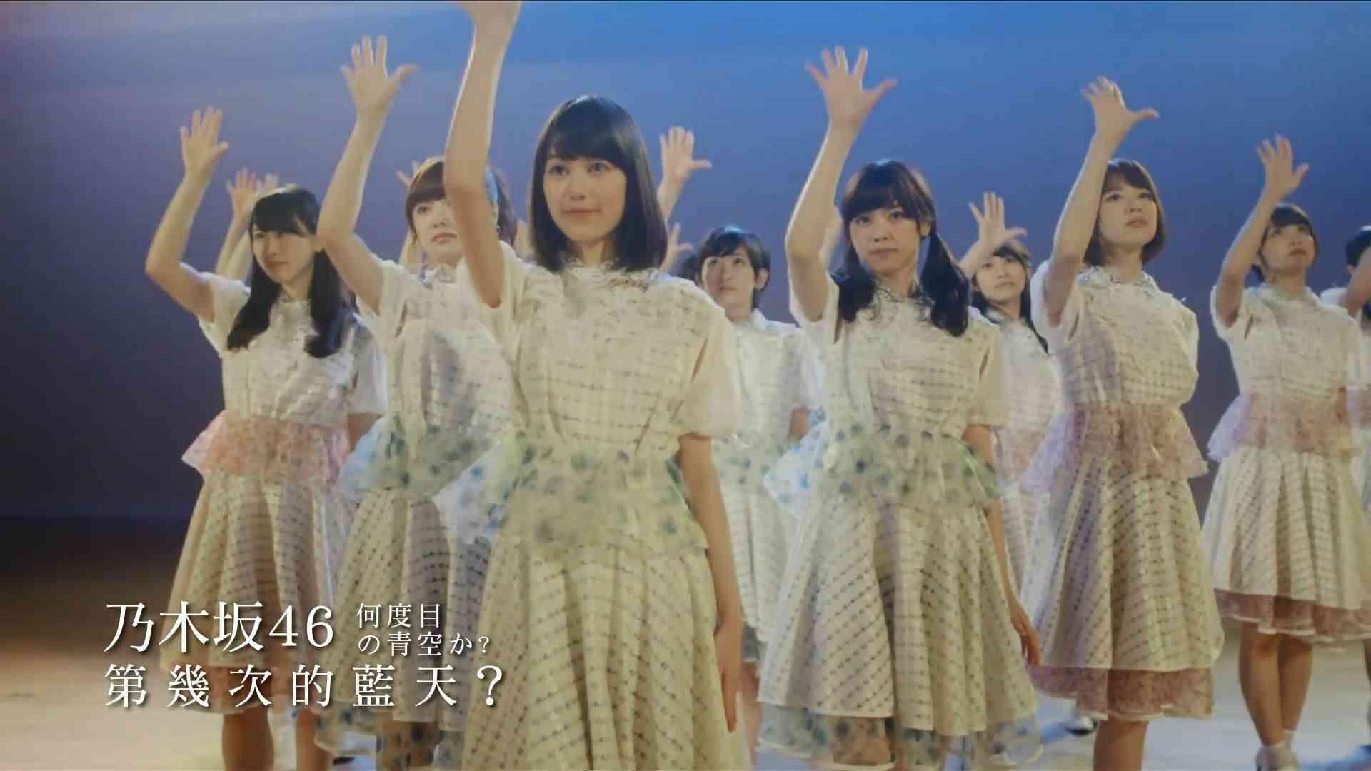 乃木坂46 - 第幾次的藍天? (HTC Butterfly 2廣告曲) - YouTube