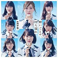 【ビルボード】AKB48『願いごとの持ち腐れ』が250万枚突破、シングル・セールス・チャート首位獲得 | Daily News | Billboard JAPAN