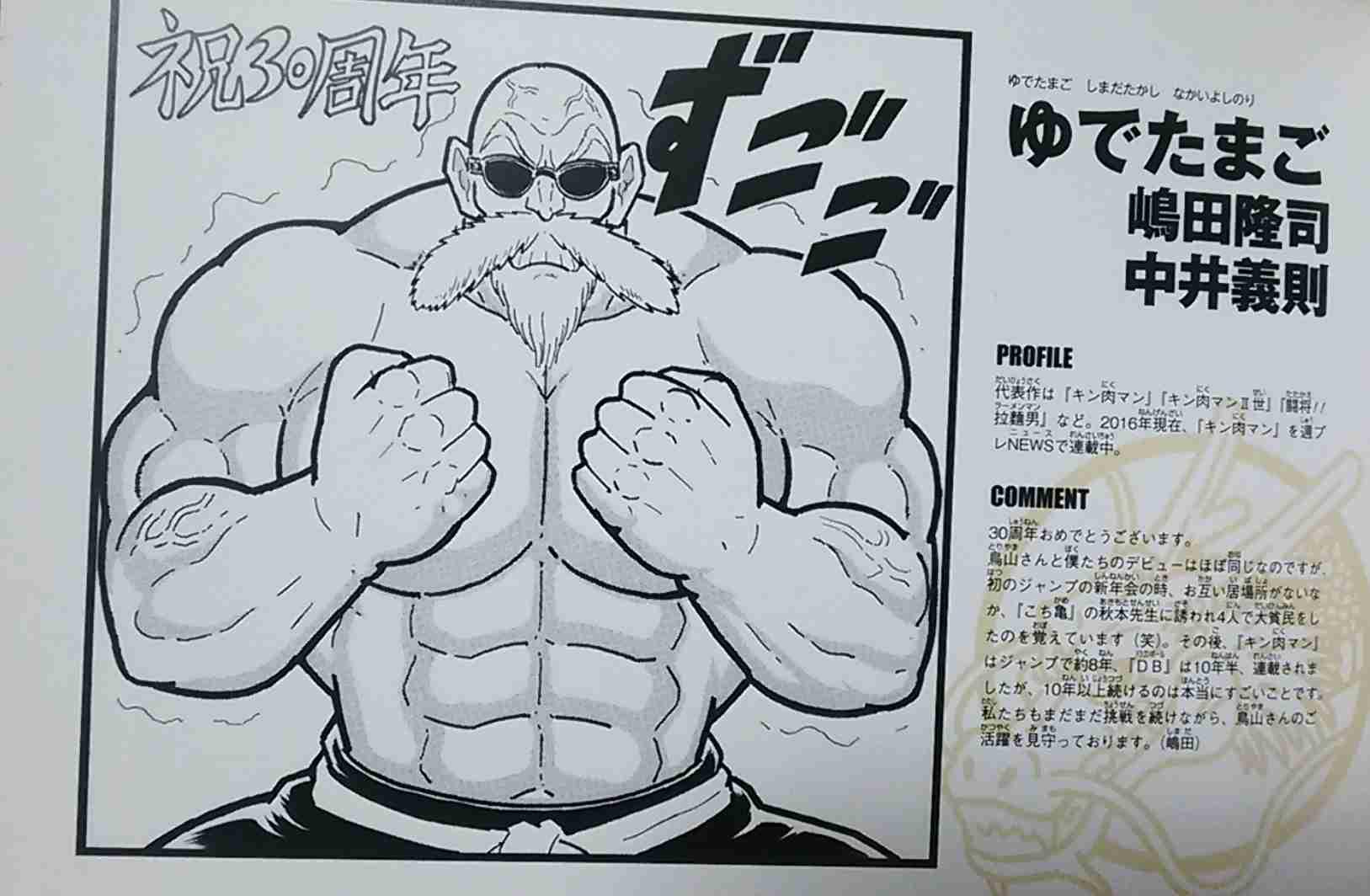 他の作者が描いた漫画・アニメのキャラクター