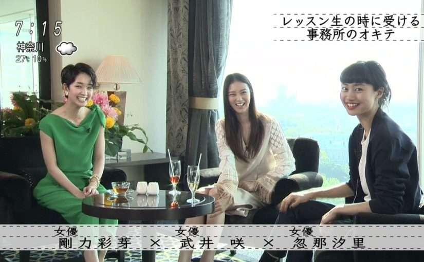 武井咲、ヤンキー説を裏付けるヤバい写真やイケメンSとの関係…!「武井伝説5」を関係者が暴露!