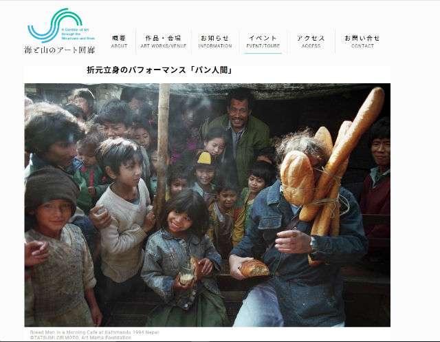 頭にフランスンパンをつけた人たちが… 広島でシュールなアートイベントが目撃される