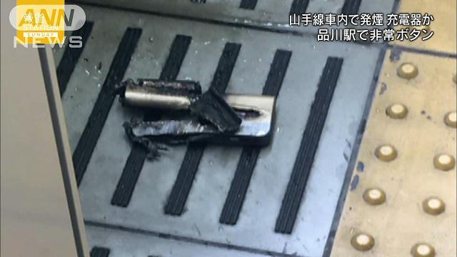 <JR山手線>車内で携帯充電器が発煙