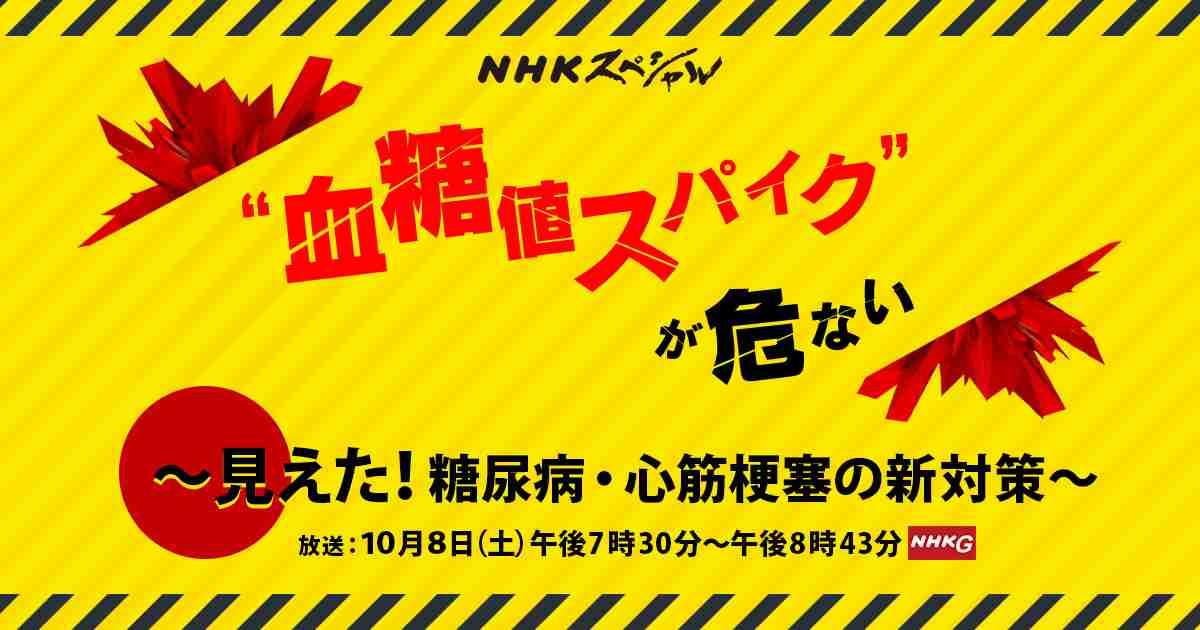 """NHKスペシャル""""血糖値スパイク""""が危ない〜見えた!糖尿病・心筋梗塞の新対策〜"""