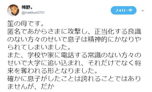 博多高校の教師暴行の加害生徒・梅野笙の母親がツイッターに登場 とんでもない発言をしてしまうwwww | 黒白ニュース
