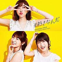 【ビルボード】AKB48『#好きなんだ』1,459,446枚を売り上げ、大差でシングル・セールス首位 | Daily News | Billboard JAPAN