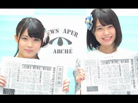 岡部麟 小田えりな 365日の紙飛行機 AKB48 Team8 NEWS PAPER MARCHÈ in Nikotama 2017 ~新聞との新しい出会い、ここにあります、展~ - YouTube