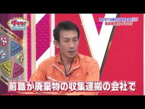 ダラケ! シーズン4 第3回 「遺品整理士ダラケ - YouTube