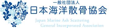 海洋散骨ガイドライン|一般社団法人日本海洋散骨協会