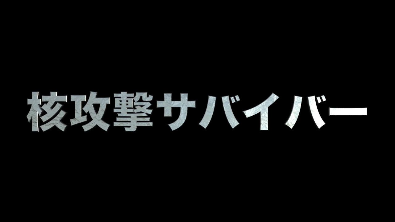 核攻撃サバイバー  あべりょう #水爆実験 #北朝鮮 #ミサイル発射 #Jアラート #金正恩 - YouTube
