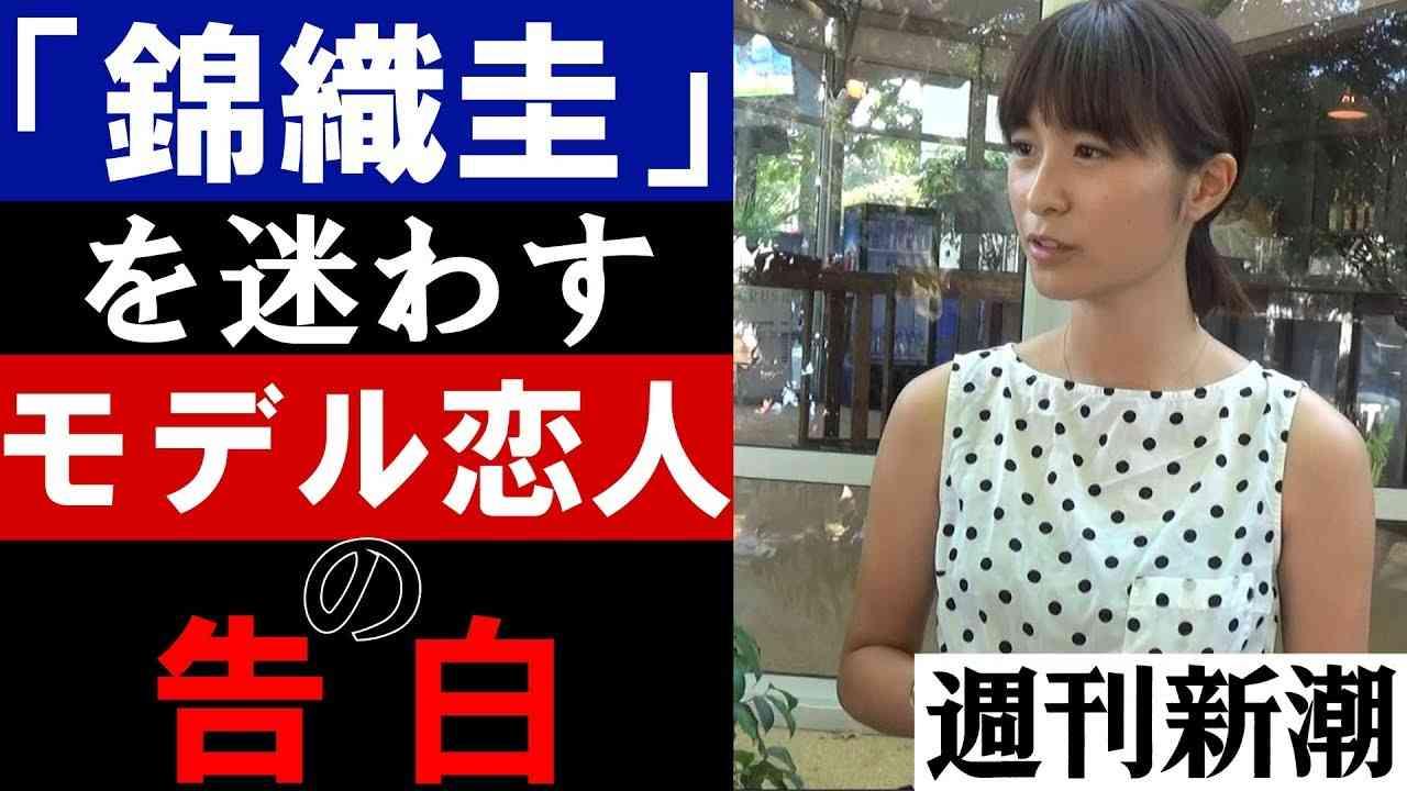 【週刊新潮】錦織圭のモデル恋人、メディアに初告白 - YouTube