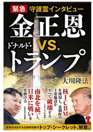 【北朝鮮政策】トランプ大統領「最終的には対話」の方針伝える