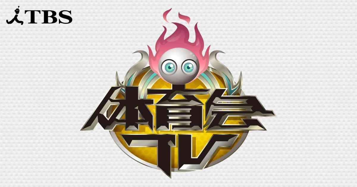 炎の体育会TV|TBSテレビ