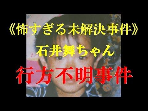 【閲覧注意】石井舞ちゃん行方不明事件《怖すぎる未解決事件》 - YouTube
