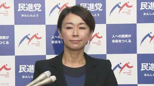 民進 山尾志桜里氏が離党届 既婚男性との交際報道受け | NHKニュース