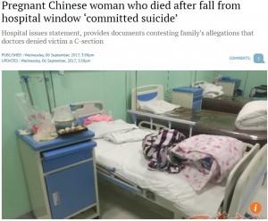 帝王切開を許可してもらえず 妊婦が飛び降り自殺(中国)