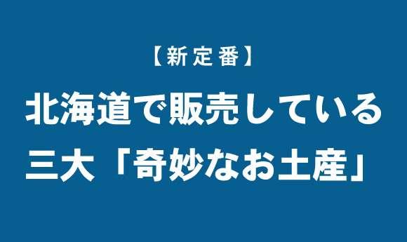 北海道の奇妙なお土産ベスト3 / 味噌ラーメンチョコと豚丼チョコに隠された秘密 | ロケットニュース24