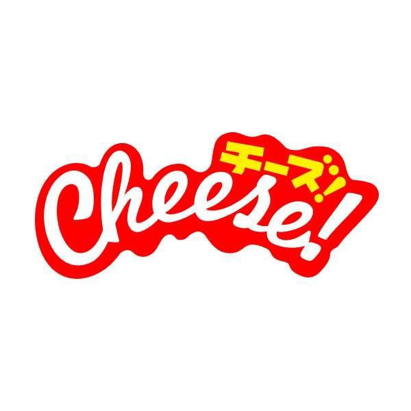 『甘く苦く満たして|2017年チーズ!11月号』逆巻詩音