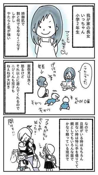 「お姉ちゃん」につい頼ってしまう育児の難しさ 母親を支える長女の大変さに気付いたという漫画に共感集まる