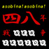 【速報】 秋元康 「 山本にLINE送っても既読スルーされる、他のメンバーは何も考えないで直ぐに返信がくる!」wwwwwww : AKB48まとめ 48年戦争