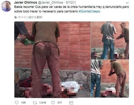 【閲覧注意】食糧危機のベネズエラ 路上で野良犬が殺され食べられるほどの事態に【画像あり】