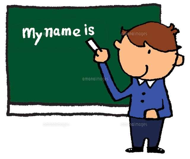 自分の名前を気に入ってる人